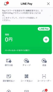 LINE Pay 登録の仕方