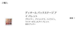 ディオール バックステージ アイパレッド #003アンバー 購入済み画面