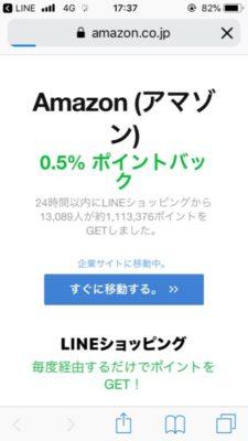 LINEショッピング経由でAmazonへ