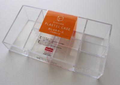 ダイソー プラスチックケース