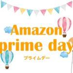 Amazonプライムデーでお得にコスメを買う!プライム特典を存分に活用するキャンペーンやコスメ情報まとめ