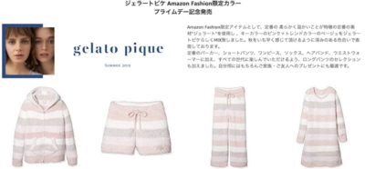 Amazonプライムデー記念発売