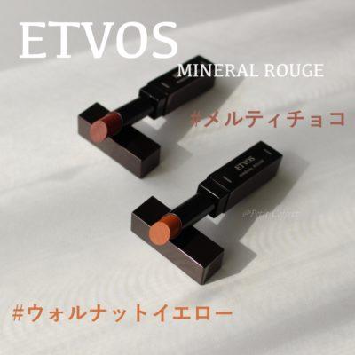 ETVOS エトヴォス ミネラルルージュ